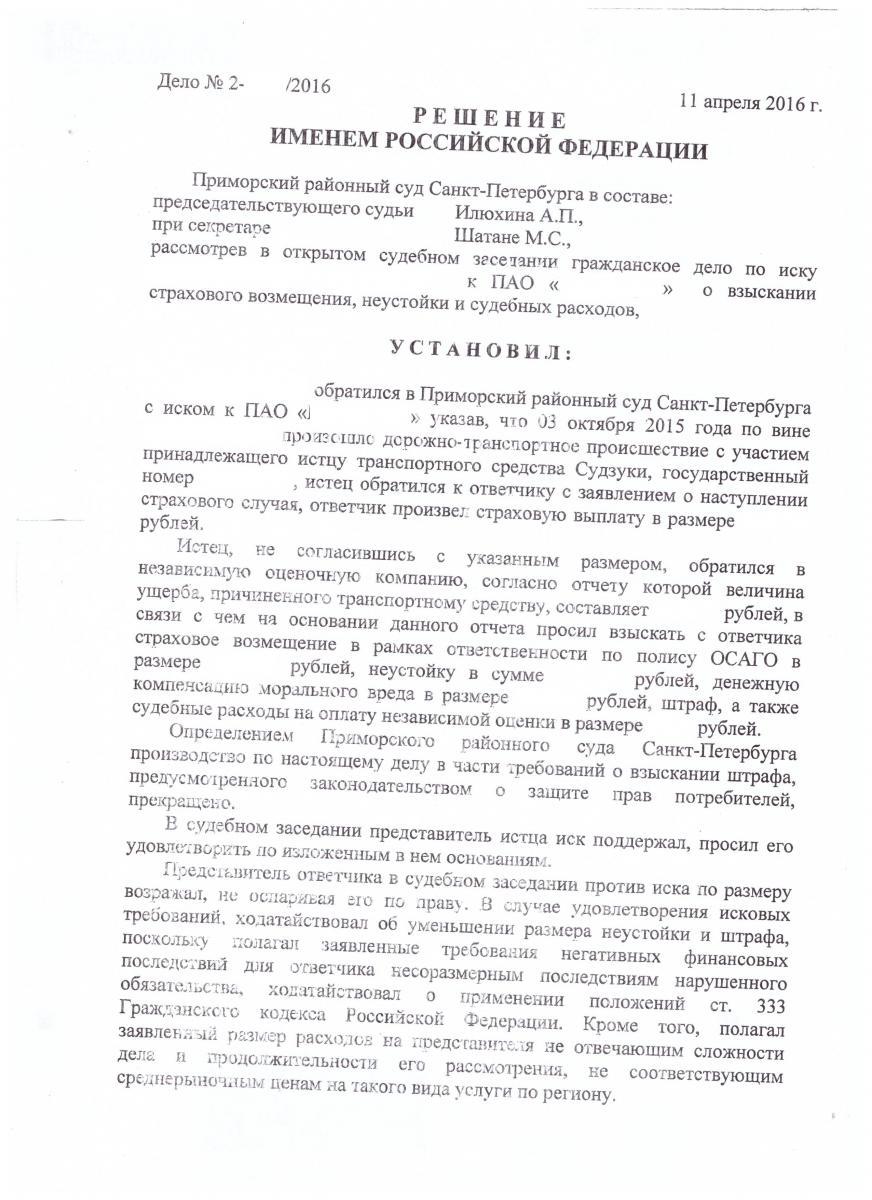Исковое заявление в суд о взыскании денежных средств за ремонт автомобиля